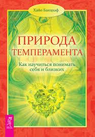 Банцхаф Х. «Природа темперамента. Как научиться понимать себя и близких»