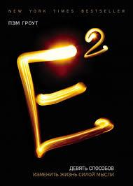 Гроут П. «Е2. Девять способов изменить жизнь силой мысли» /тв/