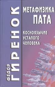 Гиренок Ф.И. «Метафизика пата (косноязычие усталого человека)» /тв/