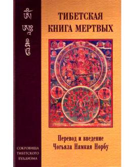 Норбу Чогъял Намкай «Тибетская книга мёртвых» /мяг/