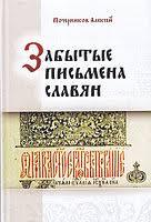 Почерников А.Ю. «Забытые письмена славян» /тв/