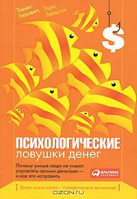 Бельски Г. /мяг/»Психологические ловушки денег. Почему умные люди не умеют управлять своими деньгами