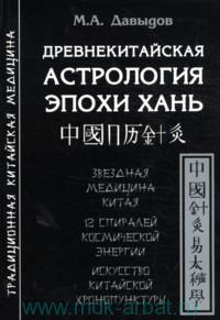 Давыдов М.А. «Древнекитайская астрология эпохи Хань»