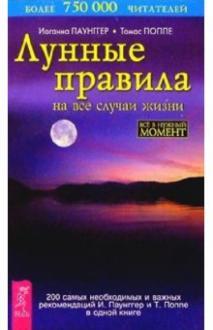 Паунггер И. «Лунные правила на все случаи жизни» /мяг/