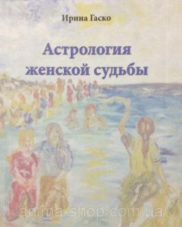 Гаско И.»Астрология женской судьбы»