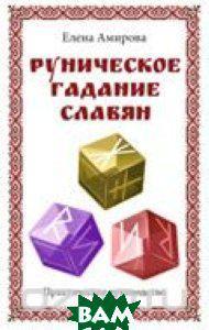 Амирова «Руническое гадание славян»