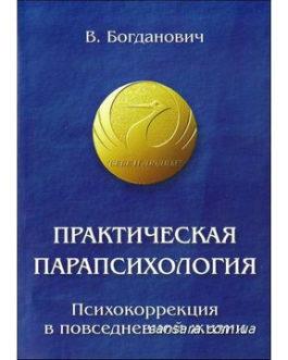Богданович «Практическая парапсихология»