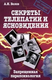 Белов А.И.» Секреты телепатии и ясновидения»