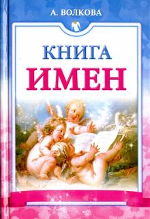 Волкова А.С.» Книга имен»
