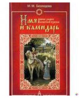 Безлюдова «Имя и календарь: Древние знания»