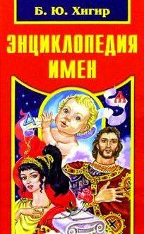 Хигир «Энциклопедия имен» Гранд-Фаир