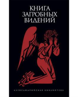 «Книга загробных видений»