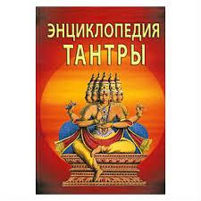 Неаполитанский «Энциклопедия тантры»