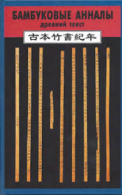 Бамбуковые анналы.(Гу бэнь чжу шу цзи нянь) Древний  текст