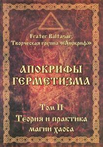 Балтазар Ф.  «Апокрифы Герметизма. Теория и практика магии хаоса» /2/