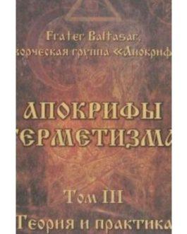 Балтазар Ф.  «Апокрифы Герметизма. Теория и практика магии древних.»/3/