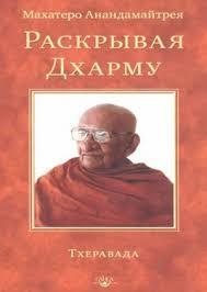Анандамайтрея М.» Раскрывая Дхарму «