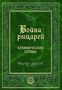 Абрахам фон Франкенберг «Путь древних мудрецов»