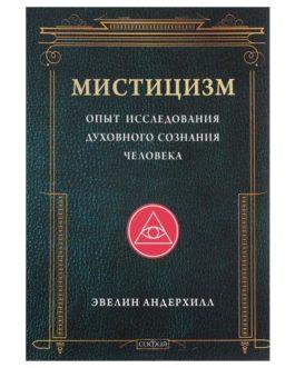 Андерхилл Мистицизм: Опыт исследования духовного сознания человека