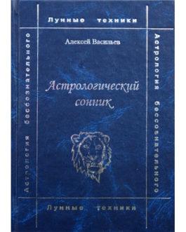 Васильев А. «Астрологический сонник»