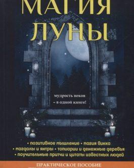 Альпеншталь «Магия Луны»