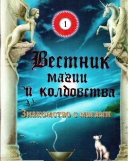 Вестник магии и колдовства вып.1. Знакомство с магами.