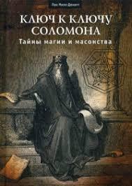 Дюкетт Л. /тв./ «Ключ к ключу Соломона. Тайны иагии и масонства.»