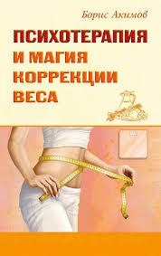 Акимов Б. «Психотерапия и магия. Коррекция веса